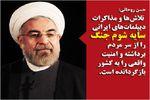 بترسان و حکومت کن شعار عبید الله بن زیاد در کوفه