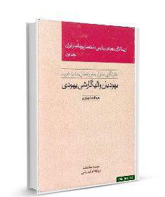 کتاب«زرسالاران یهودی و پارسی؛ استعمار بریتانیا و ایران»
