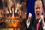 ترامپ و رویای آخر الزمانی جنگ آرماگدون