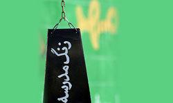 زنگ تحصیلی مدارس استان گلستان به صدا در آمد