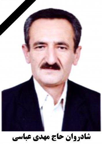حاج مهدی عباسی، کارمند استانداری گلستان درگذشت+عکس