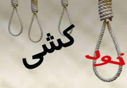 خودکشی زن 28 ساله گرگانی با طناب
