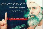 """کمپین """"شیخ نمر را اعدام نکنید"""" راهاندازی شد"""