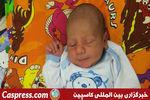 عکس/ فرزند ۲۰ روزه شهید مدافع حرم شهید سجاد طاهرنیا